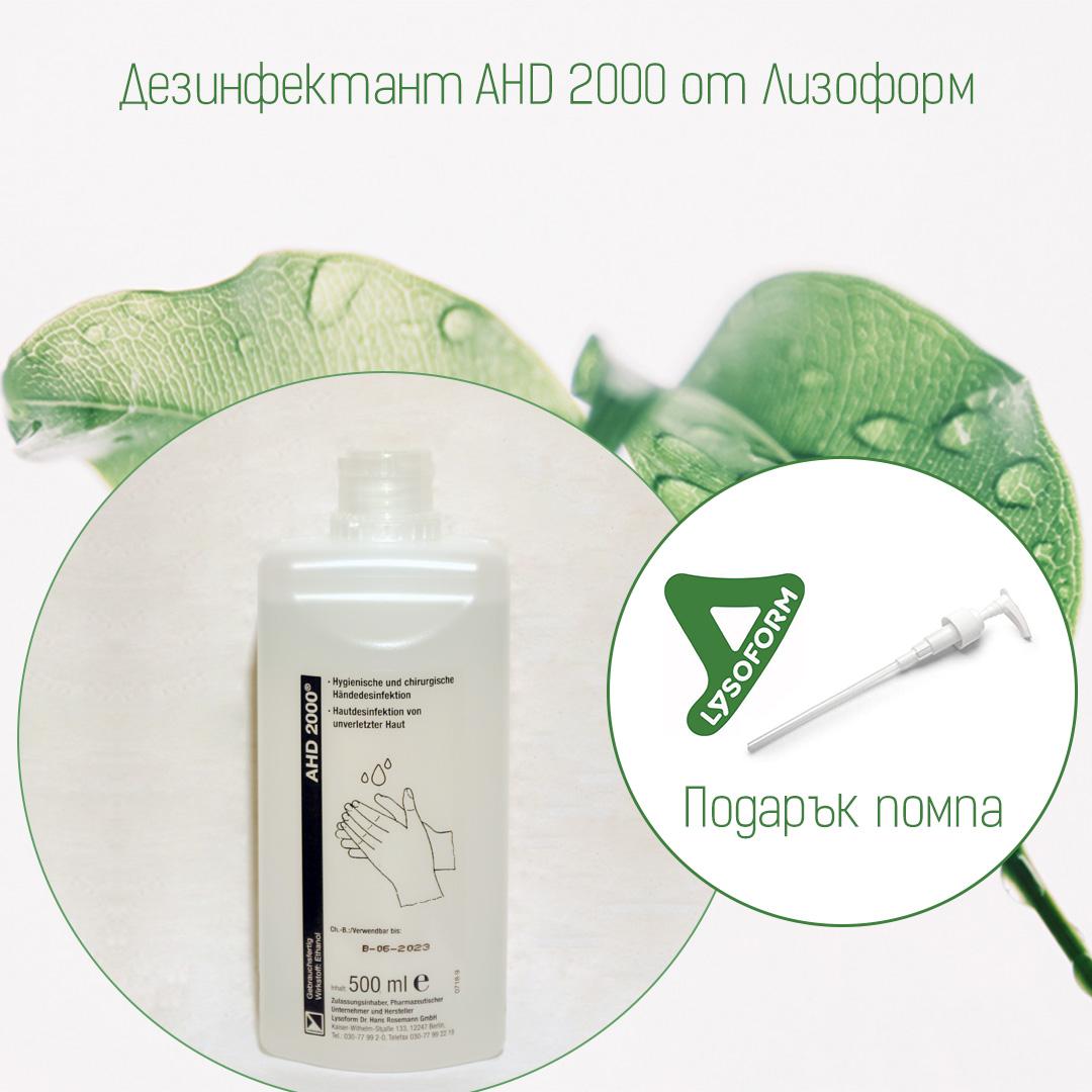 reklama-dezinfektant-ahd-2000-s-podarak-pompa