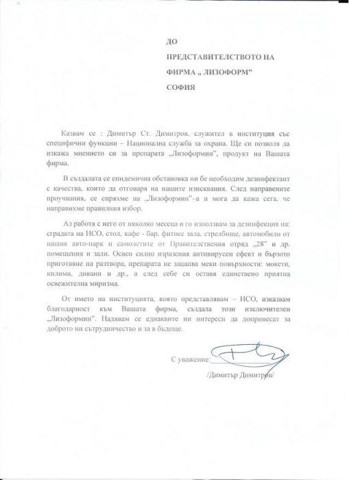 НСО-page-001