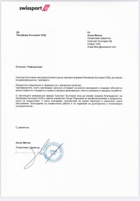 Reference-Swissport